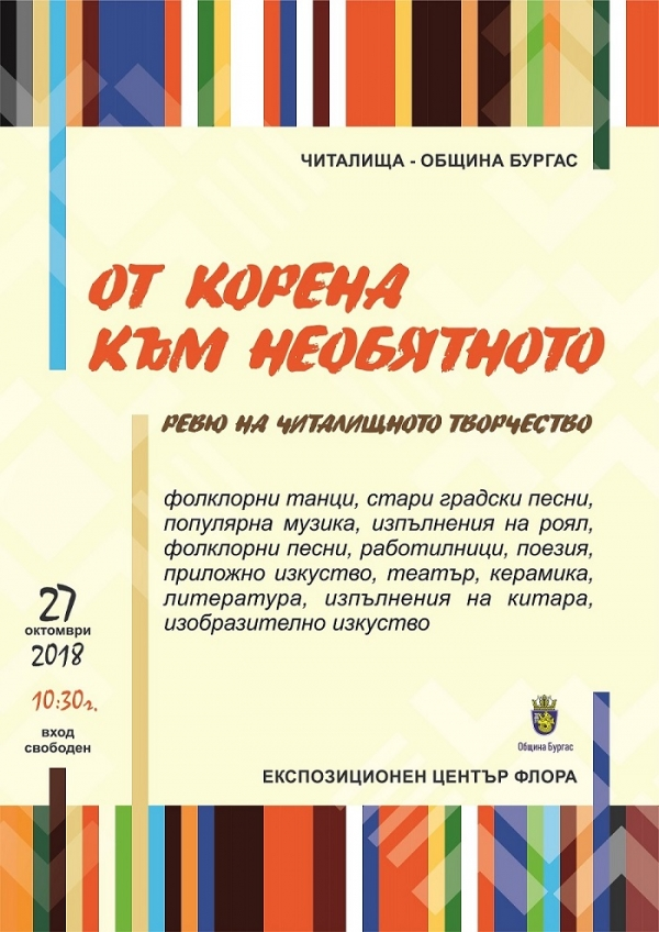 The Community Centers in Burgas present their activities by holding a special Saturday festival